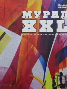 "Книга ""Мурал XXL. Монументальная настенная живопись"""
