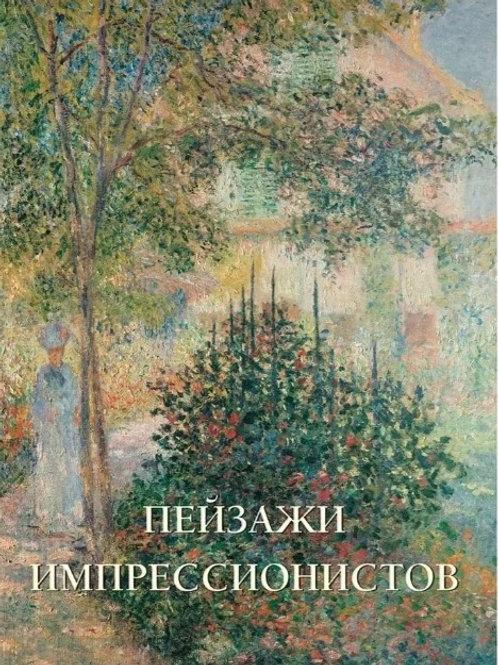 """Книга """"Пейзажи импрессионистов"""""""