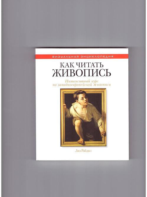 """Книга """"Как читать живопись. Интенсивный курс по западноевропейской живописи"""""""
