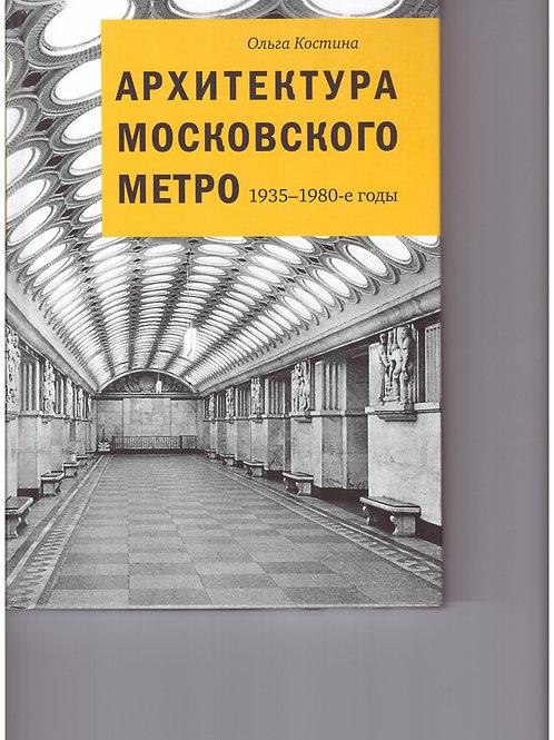 """Книга """"Архитектура московского метро"""", О.Костина"""