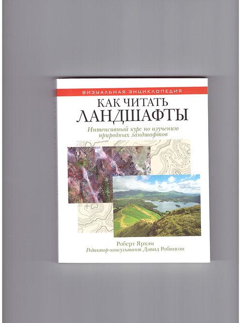 """Книга """"Как читать ландшафты. Интенсивный курс по изучению природных ландшафтов"""""""