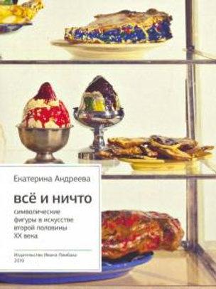 """Книга """"Все и ничто: Символические фигуры в искусстве второй половины ХХ века"""""""