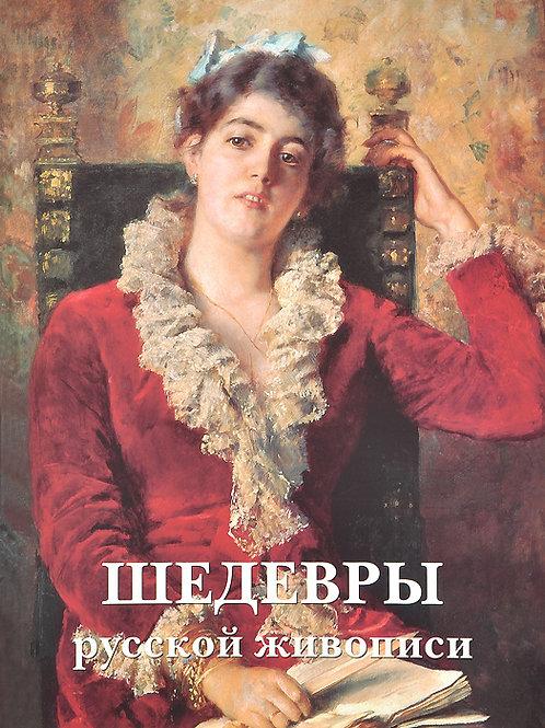 """Книга """"Шедевры русской живописи"""""""