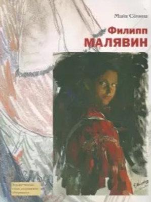 """Книга """"Майя Семина: Филипп Малявин"""""""