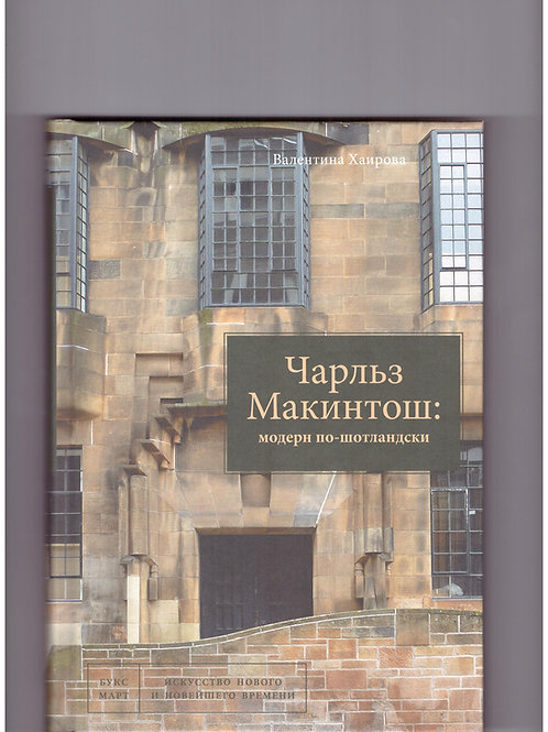 "Книга ""Чарльз Макинтош: модерн по-шотландски"", В.Хаирова"
