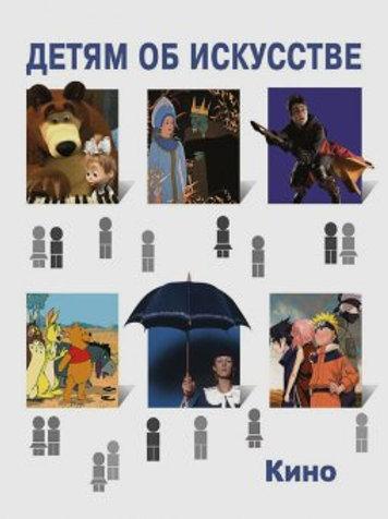 """Книга """"Детям об искусстве. Кино. Краткая история. Как снимают кино"""""""