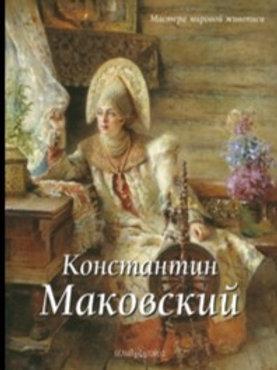 """Книга """"Константин Маковский"""""""