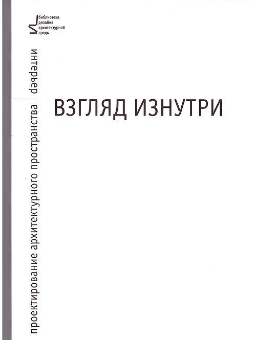"""Книга """"Взгляд изнутри. Проектирование архитектурного пространства. Интерьер"""""""