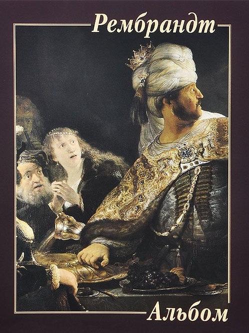 "Книга ""Рембрандт. Альбом"""