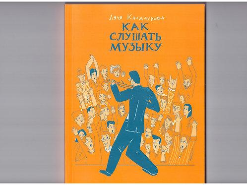"""Книга """"Ляля Кандаурова: Как слушать музыку"""""""
