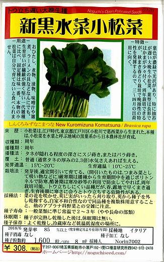 0128_新黒水菜小松菜-01.jpg