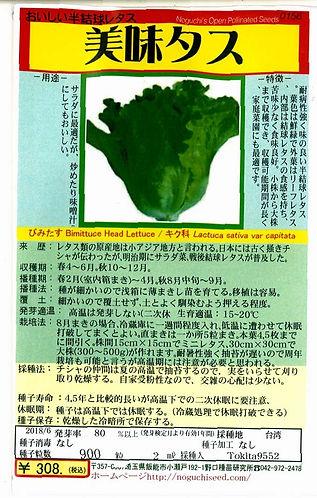 0156_美味タス-01.jpg