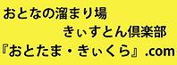 banner_ototama.jpg
