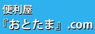 banner_benriya.jpg