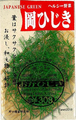 0156_岡ひじき-01.jpg