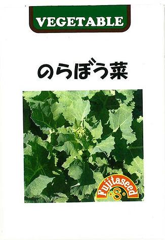 G-53 のらぼう菜_藤田タネ-01.jpg