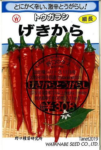 1118-げきからとうがらし-01.jpg