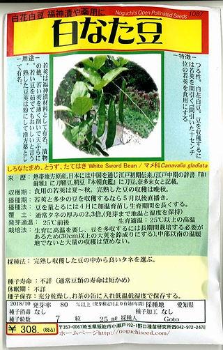 1087_白なた豆-01.jpg