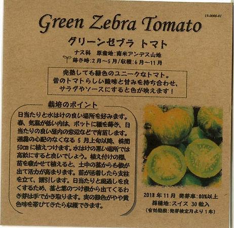 0006_グリーンゼブラ トマト_たねの森-01.jpg