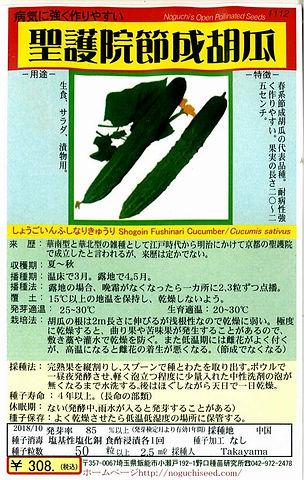 1112_聖護院節成胡瓜-01.jpg