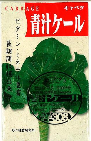 0095 青汁ケール-01.jpg