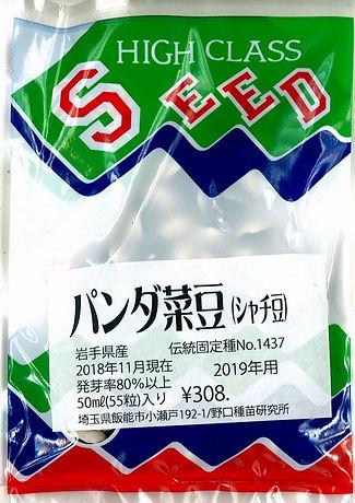 1437_パンダいんげん-01.jpg
