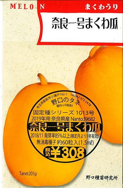 1013-奈良一号まくわ瓜-01.jpg
