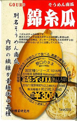 1016-錦糸瓜-01.jpg