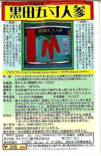 1043-黒田五寸にんじん-01.jpg