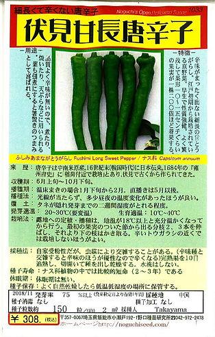 1033-伏見甘長とうがらし-02.jpg