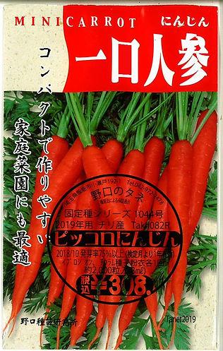 1044-一口にんじん-01.jpg