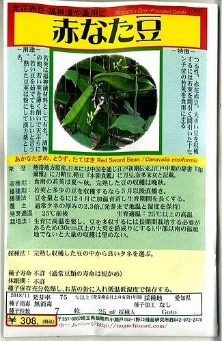 1086_赤なた豆-02.jpg