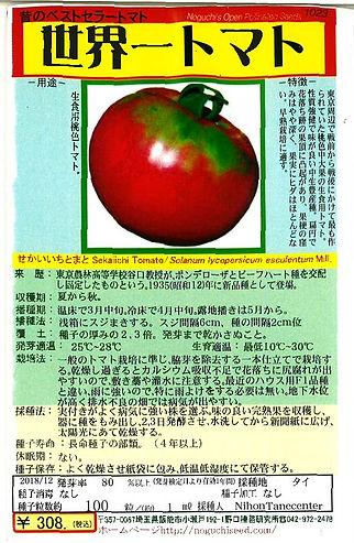 1023-世界一トマト-01.jpg