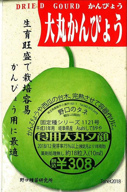 1121-丸夕顔(かんぴょう)-01.jpg