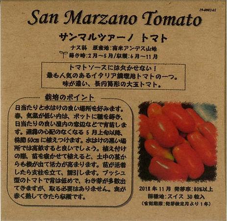 0002_サンマルツァーノ トマト_たねの森-01.jpg