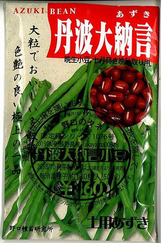 1076_丹波大納言小豆-01.jpg