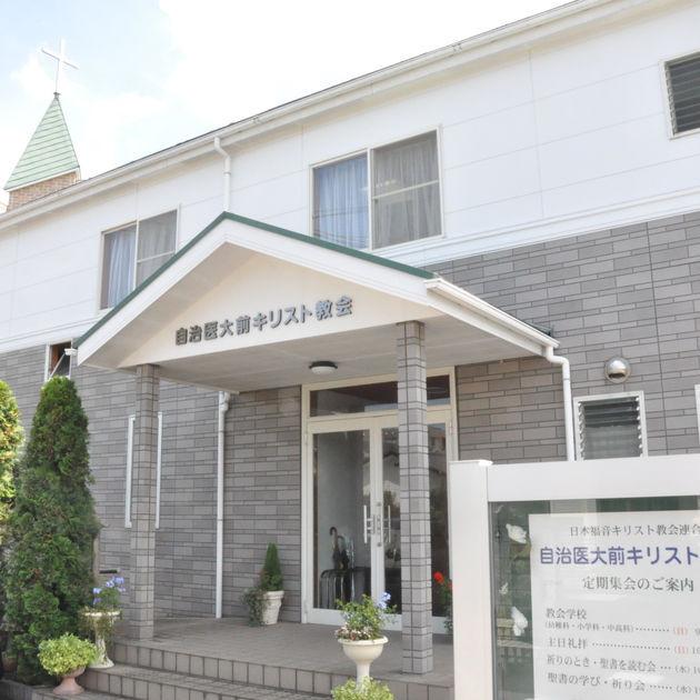 自治医大前教会