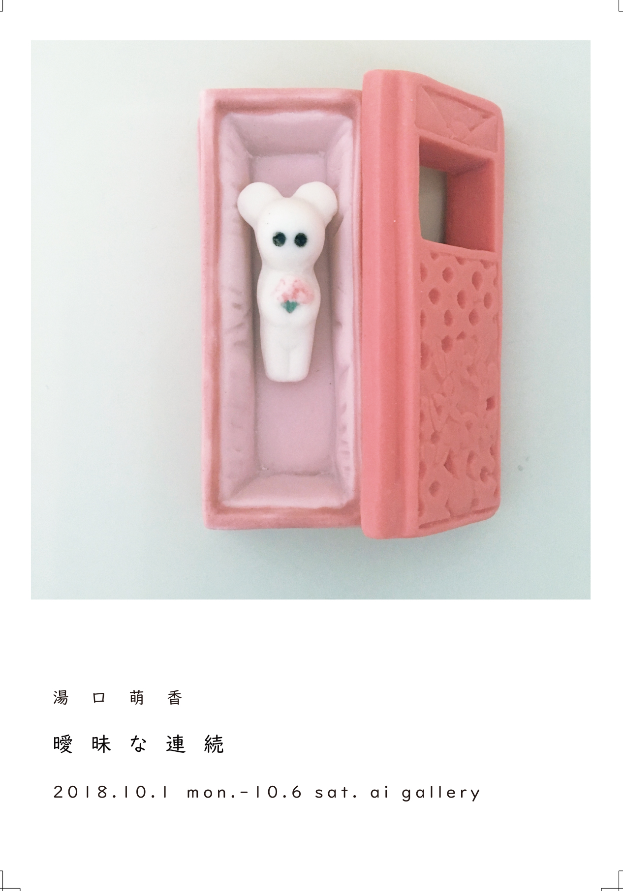 曖昧な連続 案内状 -湯口萌香(2018)