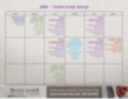 טבלת קורסים יוני 20 כולל קיץ.jpg