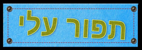 תפור-עלי-לוגו-רחב.png