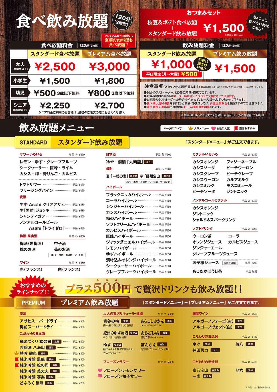 楽メニュー2019.jpg