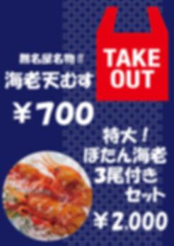 TAKE OUT ___.jpg