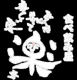 らく ロゴ白.png