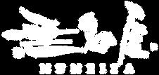 無名屋ロゴ6.png