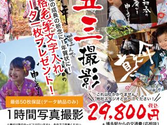【ご報告】七五三キャンペーン絶賛実施中!