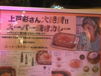 上戸彩が死ぬ前に食べたいと言ったらしい、スーパー焼きカレーとかいう食べ物を食べた話