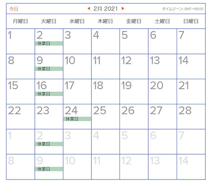calendar_restaurant_2021_02.jpg