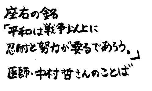 座右の銘 「平和は戦争以上に忍耐と努力が要るであろう。」  医師・中村哲さんのことば