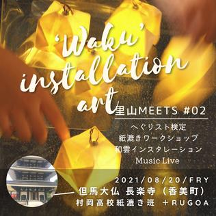 里山Meets#02.png