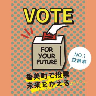 VOTE_未来をデザイン